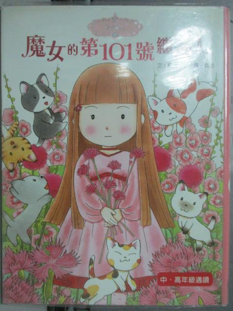【書寶二手書T2/兒童文學_JPT】魔女的第101號繼承人_安晝安子
