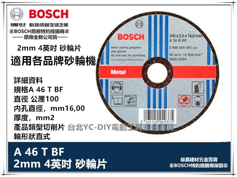 【台北益昌】博世 BOSCH切斷片4英吋 4 2mm 砂輪片 切片 切割片 105x16x2.0mm