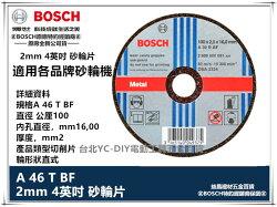 """【台北益昌】博世 BOSCH切斷片4英吋 4 """" 2mm 砂輪片 切片 切割片 105x16x2.0mm"""