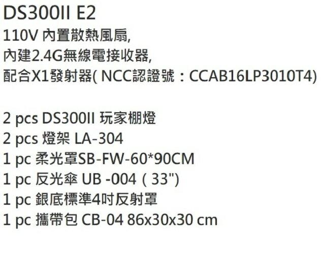 神牛 Godox DS300II X2 KIT 玩家棚燈二代 雙燈套組 公司貨 攝影燈 閃光燈 棚燈 4