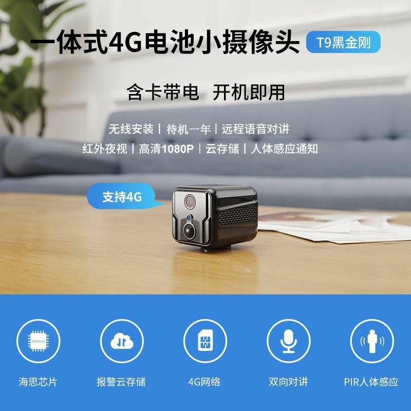 雙11狂歡 4g無線監控器小型手機家用遠程高清迷小電