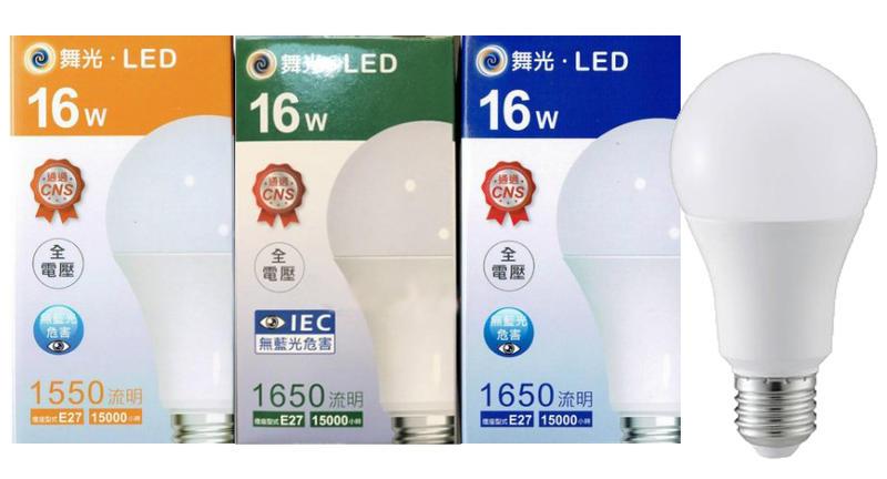 舞光 16W LED 全電壓 大廣角 球泡燈 燈泡 E27 無藍光 通過EMC黃光/自然光/白光 比麗晶亮省電  / 〖永光照明〗
