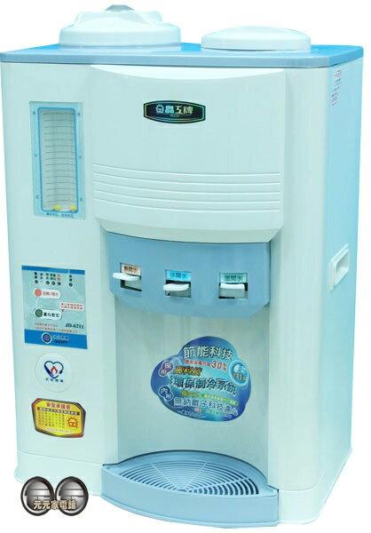 【晶工牌】 節能科技冰溫熱開飲機 JD-6211