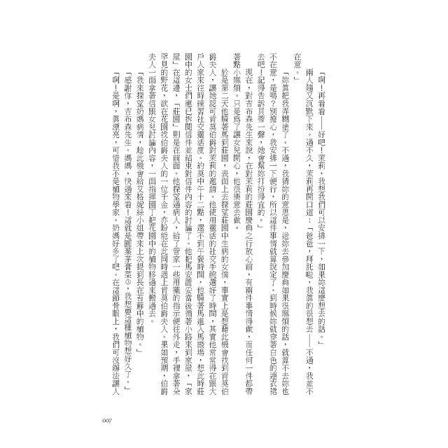 錦繡佳人【雙冊珍藏版】 7