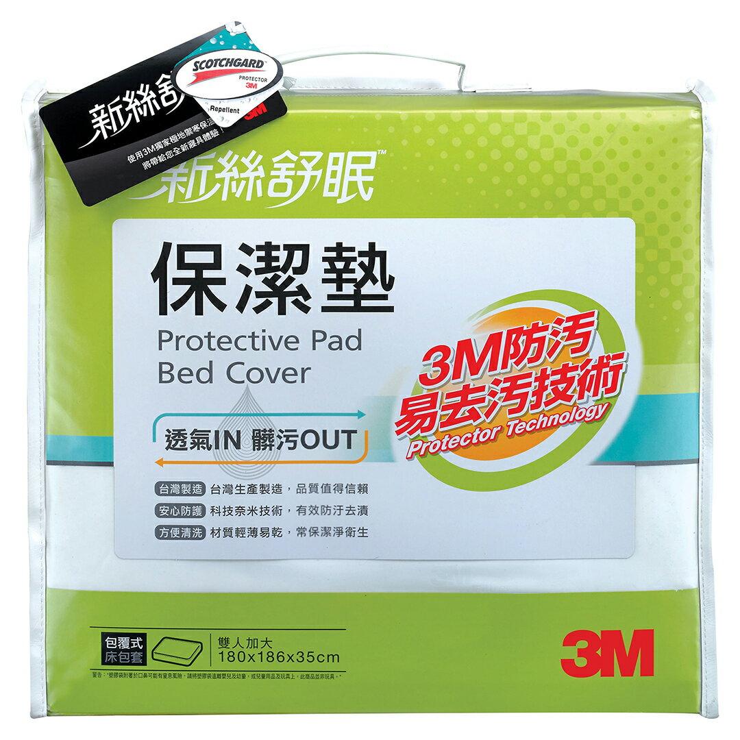3M 新絲舒眠保潔墊雙人加大包套 (立體式) 1