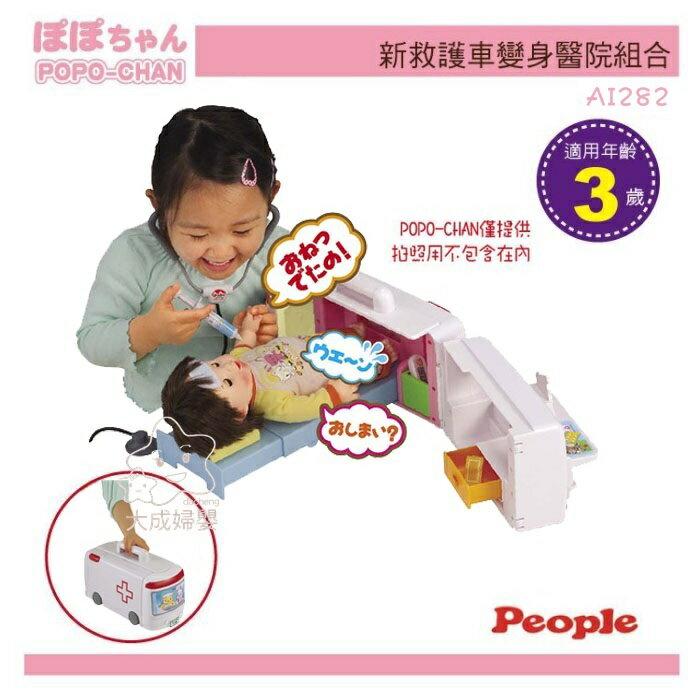 【大成婦嬰】POPO-CHAN 新救護車變身醫院組合 AI282 0