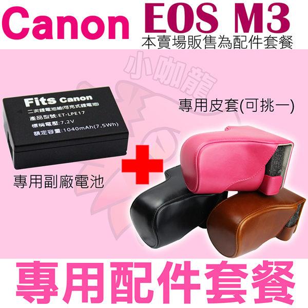 【配件套餐】 Canon EOS M3 配件套餐 皮套 副廠電池 鋰電池 相機包 LP-E17 LPE17 兩件式皮套 復古皮套