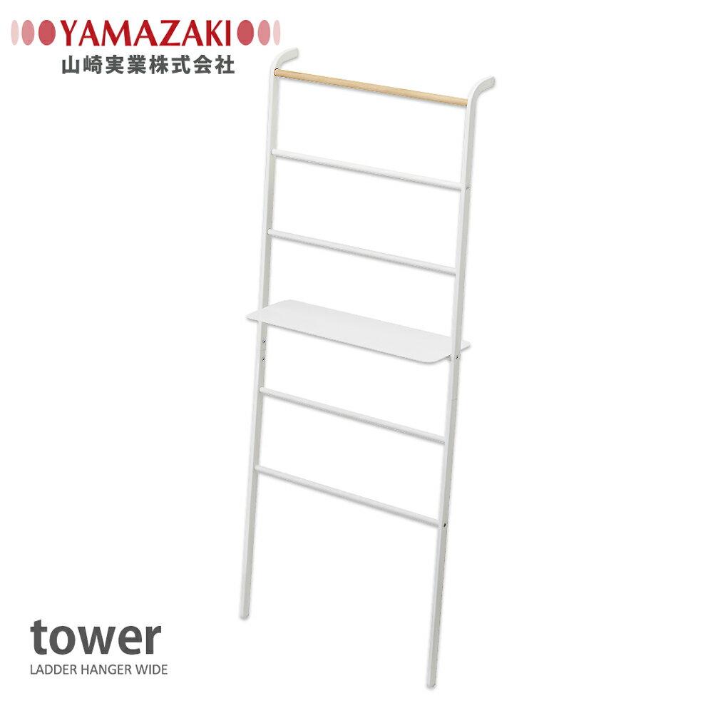 日本【YAMAZAKI】tower 原木階梯式掛衣架(白)★衣架 / 掛衣桿 / 居家收納 1