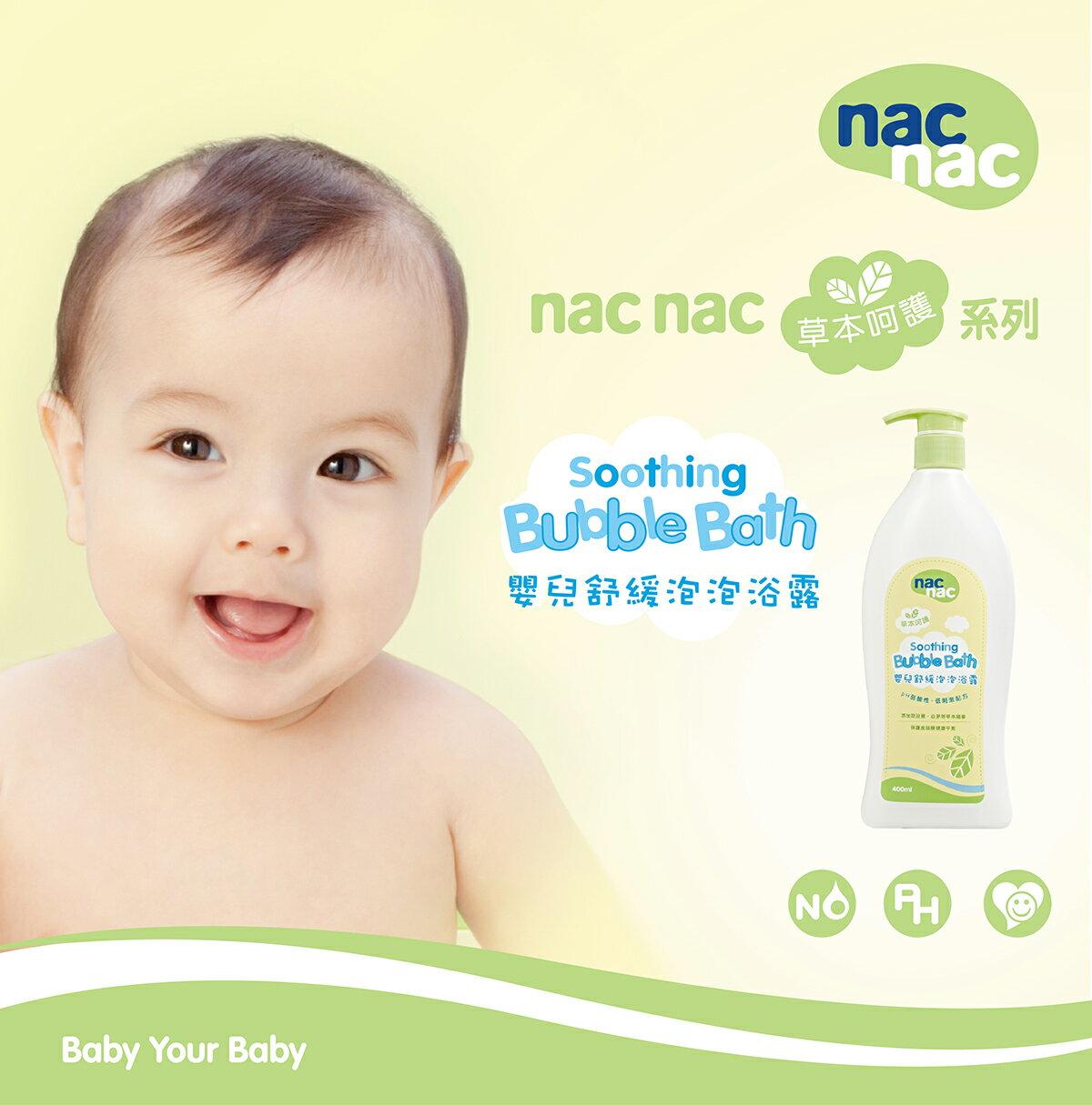 『121婦嬰用品』nac 草本呵護 嬰兒舒緩泡泡浴露 400ml 1