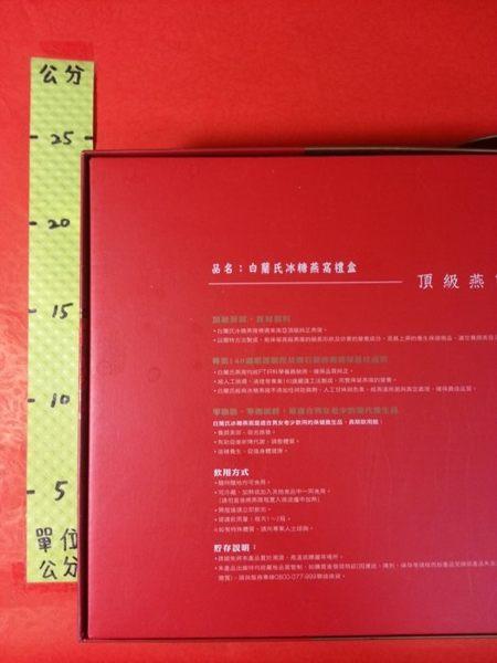 白蘭氏 冰糖燕窩 禮盒 70g*6入+璀璨花漾盤