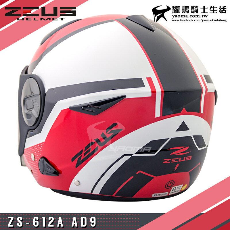 贈好禮 ZEUS安全帽 ZS-612A AD9 紅黑 內置墨鏡 輕量帽 內鏡 半罩帽 612A 耀瑪騎士機車部品 5