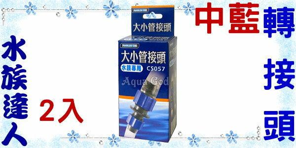 【水族達人】中藍JOHNLEN《大小管接頭12/16mm轉16/22mm.2入》轉接頭/軟管轉接用!