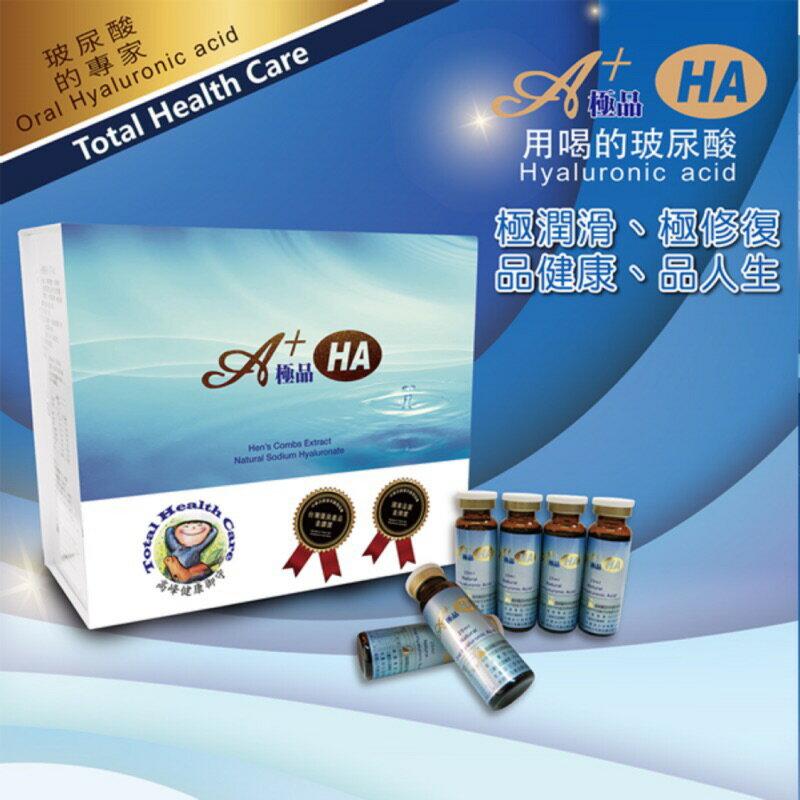 極品A+HA口服玻尿酸(30入/盒)