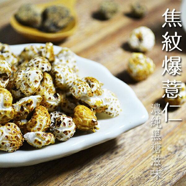 【穀享】焦紋爆薏仁 濃純黑糖滋味 (80g/包) *蛋奶素
