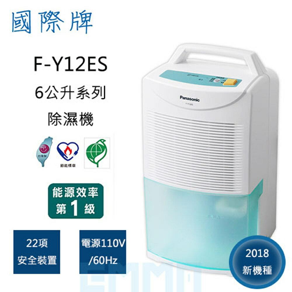 【送保溫杯】2018新機款 Panasonic 國際牌 F-Y12ES 6L 除濕機 廣角出風 環保冷媒 可洗式瀘網 1級效能