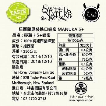 【壽滿趣】Sweet Nature - 紐西蘭進口活性麥蘆卡Manuka蜂蜜 MGO200+ (250gmx1 瓶) 2