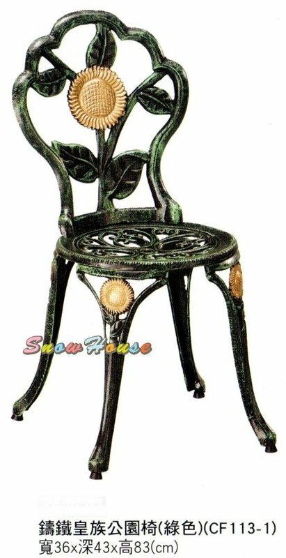 ╭☆雪之屋居家生活館☆╯A860-04 鑄鐵皇族公園椅/休閒椅/摩登椅/造型椅