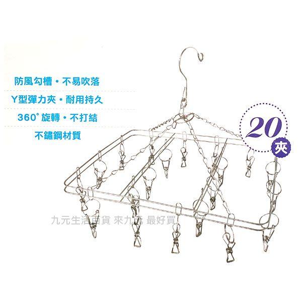 【九元生活百貨】小金鋼 方形吊襪架/20夾 不鏽鋼吊巾架 曬架 吊架 曬衣