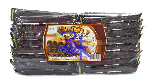 (印尼) 【Wasuka】味覺百撰 爆漿特級巧克力威化捲(CIGARKU)(特級巧克力威化捲/巧克力捲心酥)1包 600 公克 (約 50條) 特價 105 元【4713648831146 】最新到櫃..