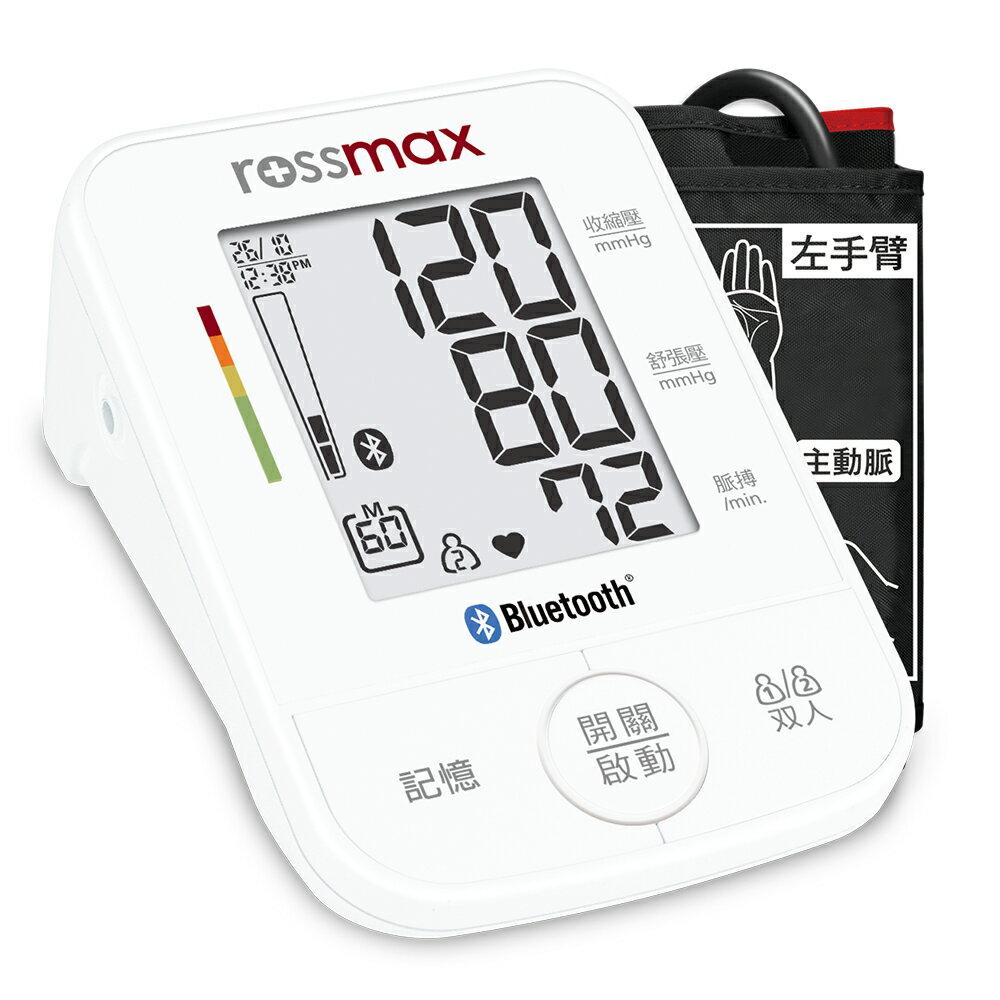 優盛rossmax手臂式藍牙電子血壓計-X3(BT),原廠三年保固