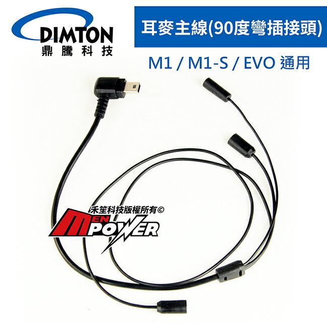 DIMTON 鼎騰~ 類~M1耳機 耳麥主線 另賣 M1 EVO M1S 機車騎士安全帽藍