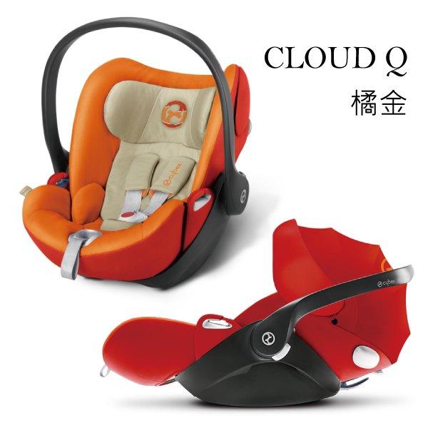 【本月預購優惠88折】德國【Cybex】CLOUDQ嬰兒提籃型安全座椅安全汽座可平躺(橘金色)(預購8月底到)