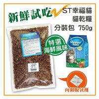 【新鮮試吃】ST幸福貓乾糧-特選海鮮風味-分裝包750g-150元【小魚乾添加】>可超取 (T002D03-0750) 0