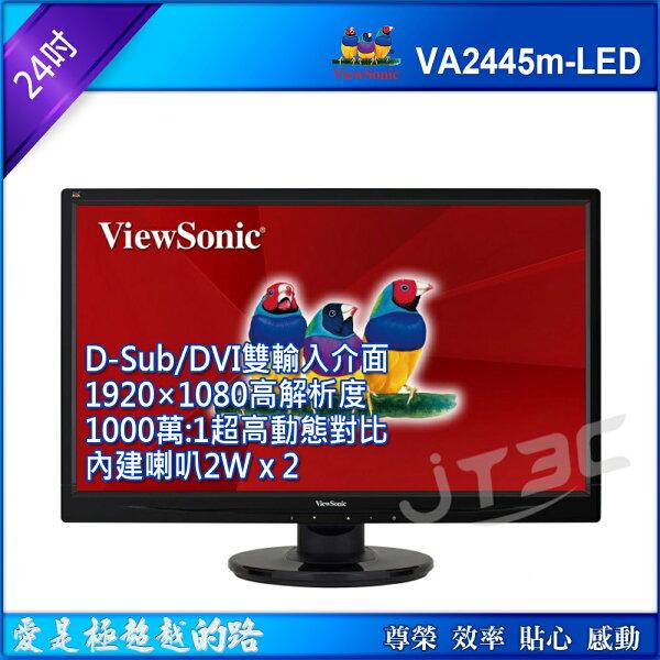 【滿3千15%回饋】ViewSonic優派VA2445M24型LED寬螢幕※回饋最高2000點