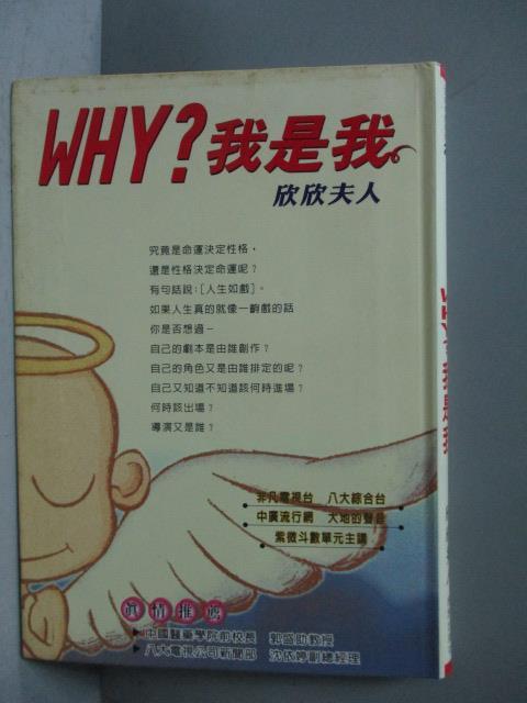 ~書寶 書T4/命理_ONW~WHY 我是我 附贈CD _欣欣夫人