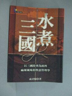【書寶二手書T1/財經企管_GDE】水煮三國_成君憶