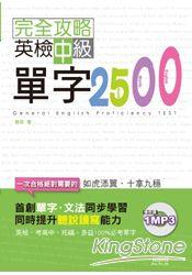 完全攻略:英檢中級單字2500(25K+MP3)