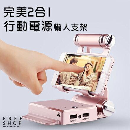 Free Shop 熱銷創意追劇神器二合一多功能懶人手機平板支架行動電源10400毫安大容量【QPPZG8184】