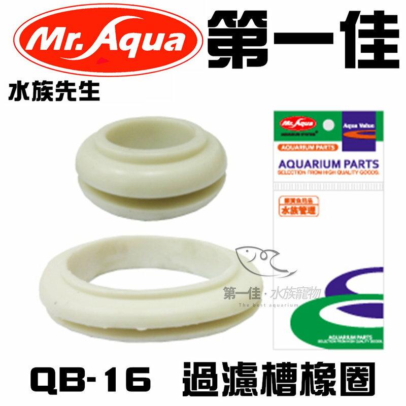 [第一佳 水族寵物] 台灣水族先生MR.AQUA 過濾槽橡圈 大小各一/包 QB-16