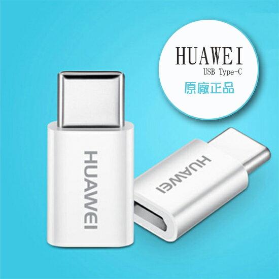 Huawei/華為 USB Type-C 轉接頭5V2A_轉接器