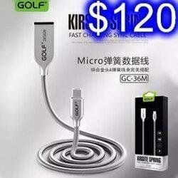 GOLF GC36m 安卓鋅合金金屬彈簧充電線 Micro USB 一米 數據線 2.4A高速傳輸充電線 V8金屬充電線