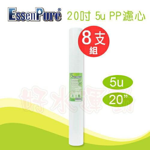 【水蘋果快速到貨】高品質 20 英吋 5微米 PP 棉質 濾心 (8支組)