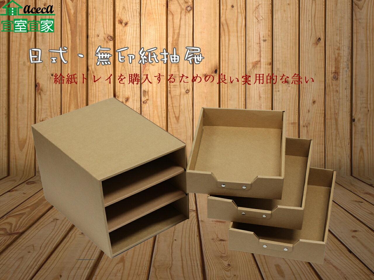 紙抽屜 收納盒 置物盒 整理箱 置物箱 雜物小物零食糖果餅乾 MIT DIY【宜室宜家AP03】