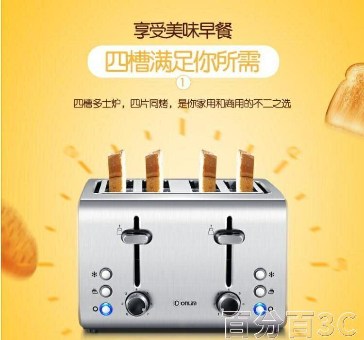 麵包機 Donlim/東菱 DL-8590A烤麵包機家用早餐吐司機4片全自動多士爐 WJ