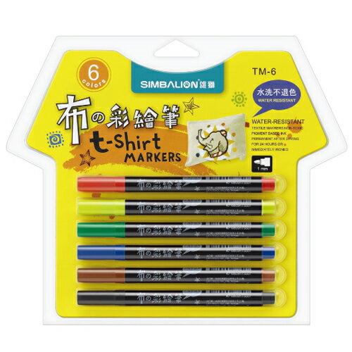 雄獅布的彩繪筆6色組(細字)TM-6