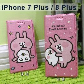 卡娜赫拉皮套iPhone7Plus8Plus(5.5吋)【正版授權】