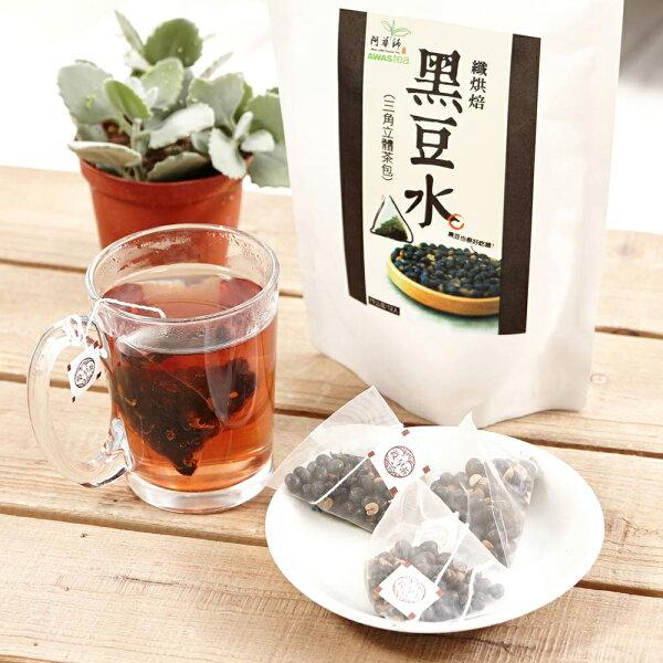 阿華師茶業纖烘焙黑豆水(15g×12入袋)