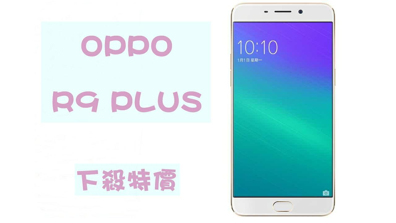 [晨新3C]OPPO R9 Plus 6吋八核閃充自拍機