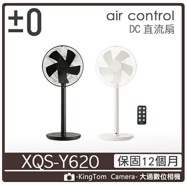 加贈TESCOM 吹風機 ±0 正負零 極簡風電風扇 XQS-Y620 DC直流 12吋 質感 靜音 節能 舒適 自然風 群光公司貨