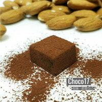 情人節巧克力推薦到Choco17_無糖杏仁生巧克力 無糖 生酮 情人節 下午茶 甜點 低卡甜點就在Choco17香榭17巧克力推薦情人節巧克力