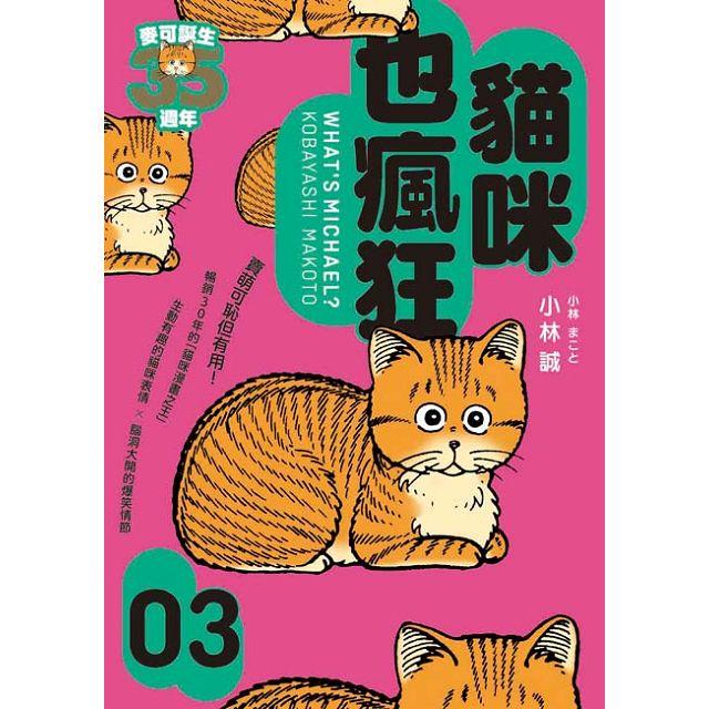 貓咪也瘋狂(35週年紀念經典愛藏版+繁體版獨家簽繪卡,盒裝全五冊) 4