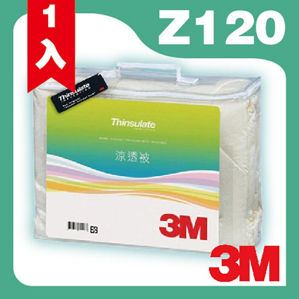 3M 新絲舒眠 Thinsulate Z120 涼夏被 標準雙人 可水洗 棉被 保暖 透氣 抑制塵蟎 (尺寸:6x7尺)