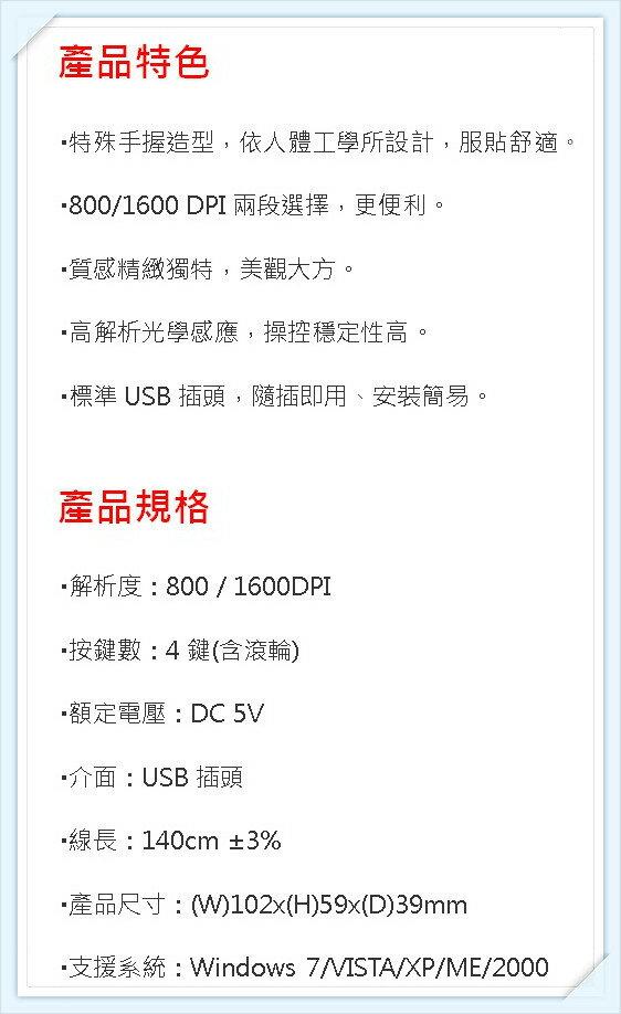 滑鼠 團購價 KINYO-時尚USB光學有線滑鼠 電腦 / 筆電 / 鍵盤 / 滑鼠 / 無線滑鼠 / 無線鍵盤 / 電競滑鼠 / 電競鍵盤 / USB 2