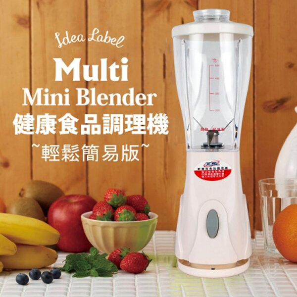 BO雜貨【SV7011】TSL新潮流健康食品調理機~輕鬆簡易版(TSL-122-1)果汁~冰沙~副食品~2萬轉~果汁機