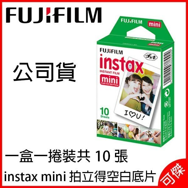 FUJIFILM Instax mini 空白底片 拍立得底片  單盒裝 公司貨 24H快速出貨 現貨供應 可傑 0