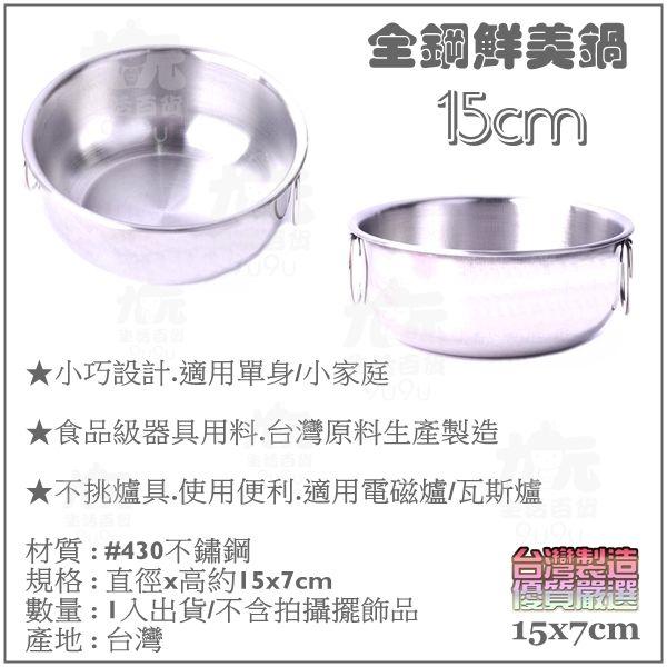 【九元生活百貨】全鋼鮮美鍋/15cm 雙耳鍋 台灣製造